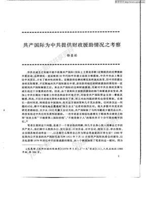 《党史研究资料》共产国际为中共提供财政援助情况之考察