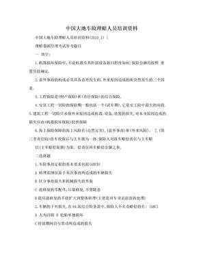 中国大地车险理赔人员培训资料