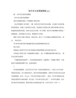 初中语文说课稿模板ppt