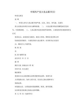 中国共产党入党志愿书(5)