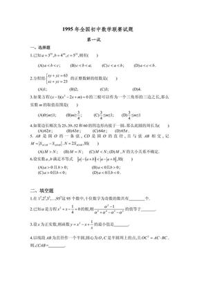 1995年全国初中数学联赛试题及解答