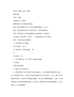校本研修活动记录表
