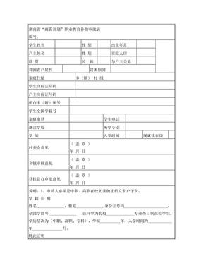 """湖南省""""雨露计划""""职业教育补助审核表及学籍证明"""