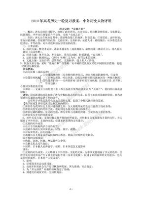 高考历史复习教案:中外历史人物评说