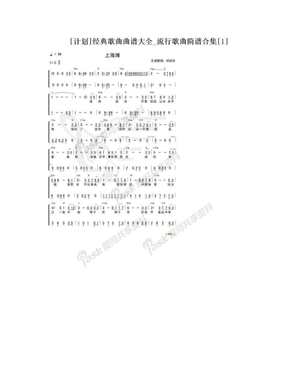 [计划]经典歌曲曲谱大全_流行歌曲简谱合集[1]
