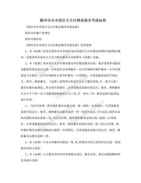 滁州市市本级住宅小区物业服务等级标准