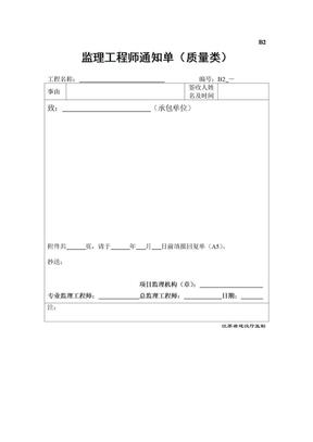 B2监理工程师通知单