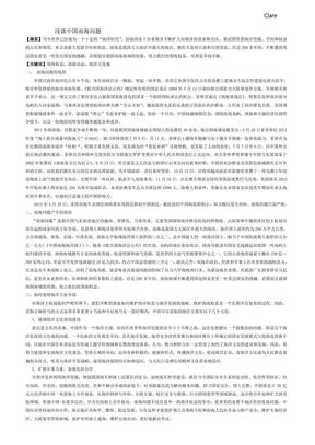 浅谈中国南海问题(形势政策论文)