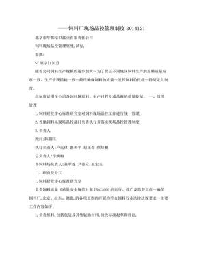 ——饲料厂现场品控管理制度2014121