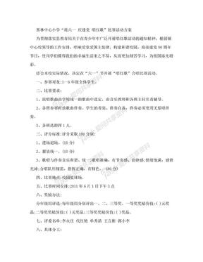 """黑林小学""""庆六一、迎建党、唱红歌""""活动方案"""
