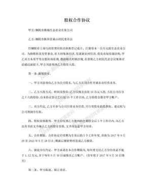村级股权合作协议协议