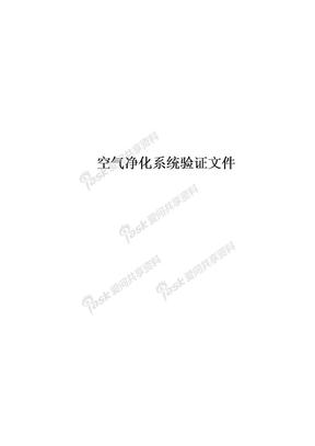 空气净化系统验证文件1