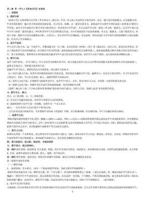 人教版高中语文第二册说课稿