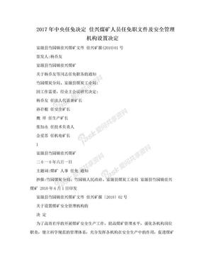 2017年中央任免决定 佳兴煤矿人员任免职文件及安全管理机构设置决定