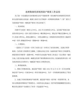 农村集体经济组织清产核资工作总结