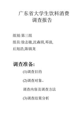 广东省大学生饮料消费行为调查报告