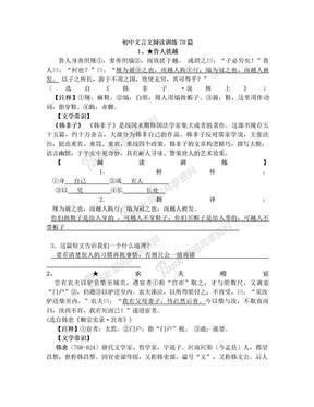 初中文言文阅读训练60篇