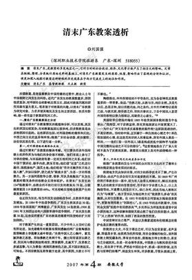 清末广东教案透析