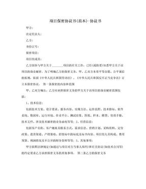 项目保密协议书(范本)-协议书