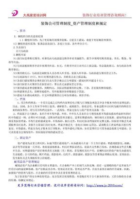 装饰公司管理制度_资产管理制度和规定