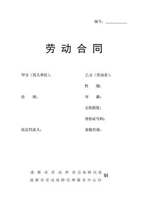 最新正规劳动合同样本word版本
