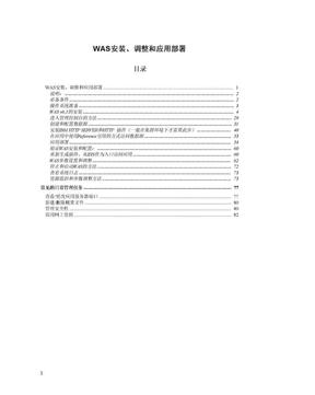 WAS7在分布式平台上的安装和应用部署_2010_05_wd