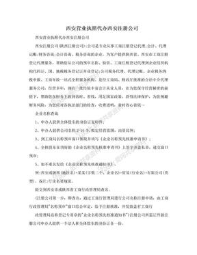 西安营业执照代办西安注册公司