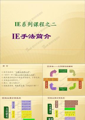 最新IE_7大手法