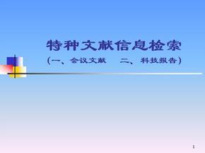 特种文献信息检索会议论文科技报告ppt课件