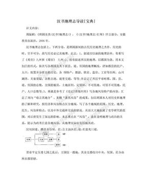 汉书地理志导读[宝典]