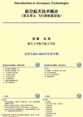2012航空航天技术概论(5)_机载设备