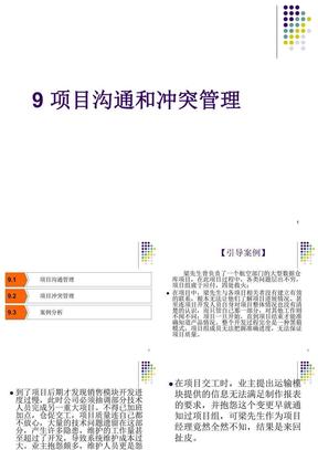 上海交大.9.沟通管理