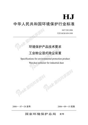 HJ285-2006T工业粉尘湿式除尘装置