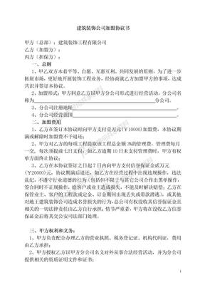 装饰公司连锁加盟协议书