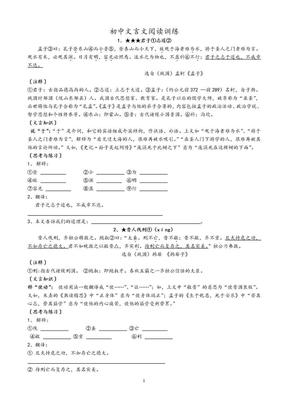 初中文言文阅读训练40篇