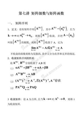 西电矩阵论07 矩阵级数与矩阵函数
