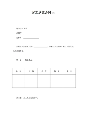 加工承揽合同(1)