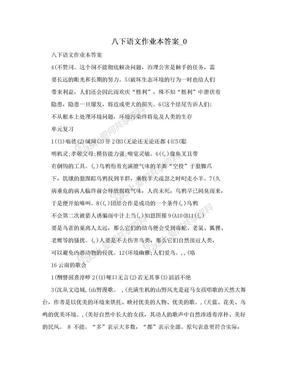 八下语文作业本答案_0