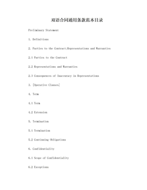 双语合同通用条款范本目录