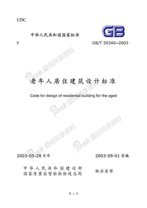 GB50340-2003-T老年人居住建筑设计标准