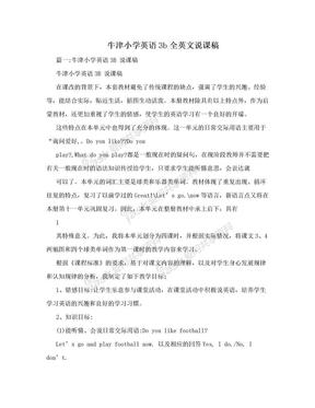 牛津小学英语3b全英文说课稿