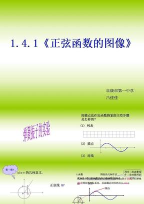 正弦函数图像课件4