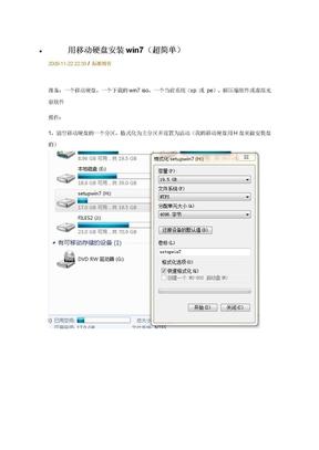 用移动硬盘安装win7