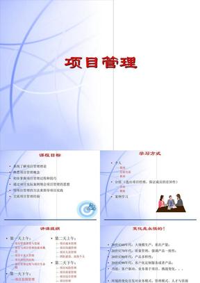 项目管理PMP培训课件(完整版)