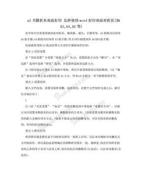a3书籍折页双面打印 怎样使用word打印双面对折页(如A3,A4,A5等)