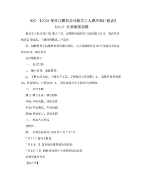 DOC-《2008年红日燃具公司新员工入职培训计划表》(doc)-人事制度表格