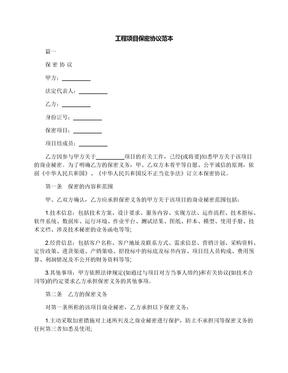 工程项目保密协议范本