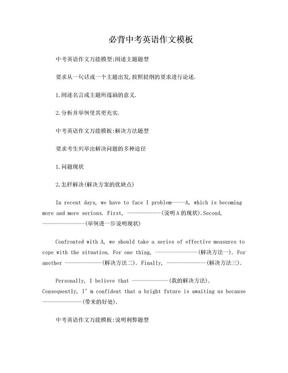 必背中考英语作文模板