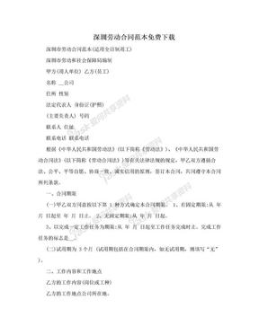 深圳劳动合同范本免费下载