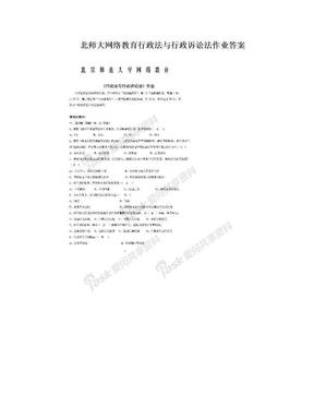 北师大网络教育行政法与行政诉讼法作业答案